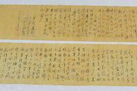 En stulen kalligrafirulle med poesi skriven av den tidigare kinesiske kommunistledaren Mao Zedong har beslagtagits av polisen i Hongkong – men när den återfanns var den skuren i två delar.