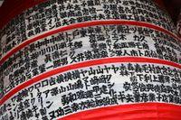 Japansk text på det buddistiska Senso-Ji-templet i Tokyo.