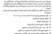 Skärmdump av S i Sävsjös arabiska Facebooksida som sprider desinformation om M och SD.